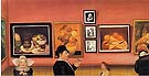 The Botero Exhibition 1975 - Fernando Botero reproduction oil painting