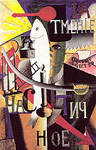 An Englishman in Moscow 1914 - Kasimir Malevich reproduction oil painting